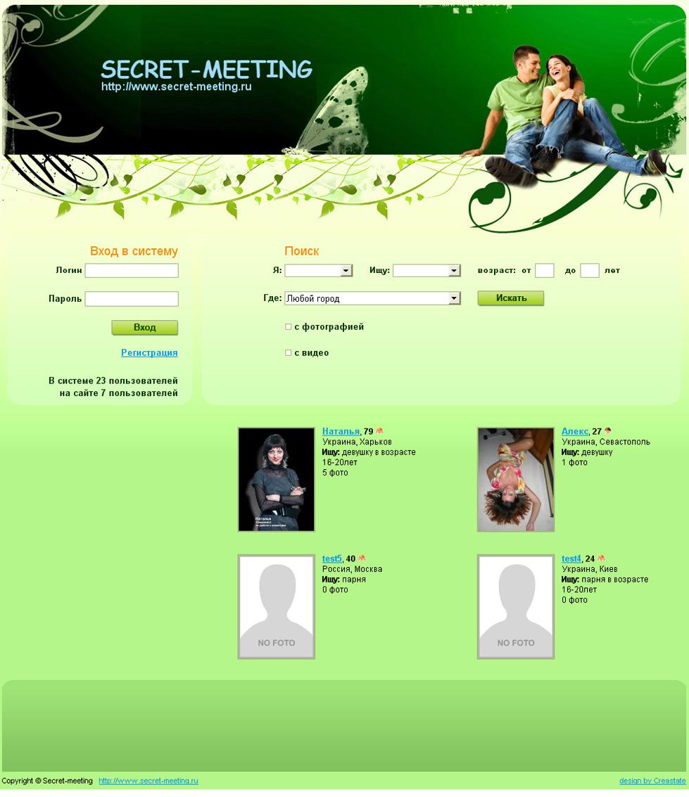 Сайты знакомств 24 open 28 фотография